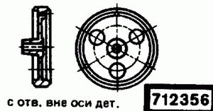 Код классификатора ЕСКД 712356