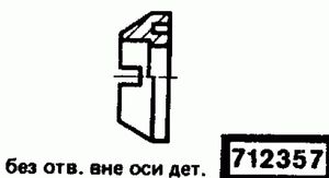 Код классификатора ЕСКД 712357