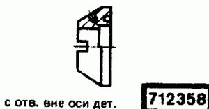 Код классификатора ЕСКД 712358