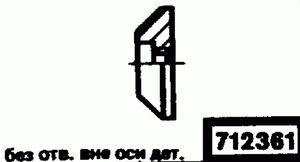 Код классификатора ЕСКД 712361
