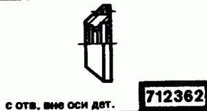 Код классификатора ЕСКД 712362
