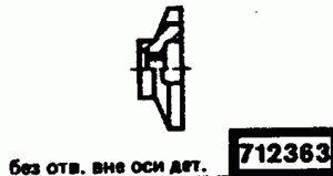 Код классификатора ЕСКД 712363