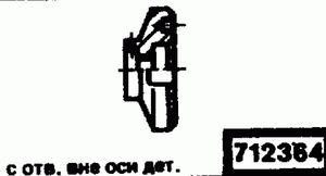 Код классификатора ЕСКД 712364