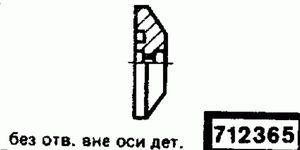 Код классификатора ЕСКД 712365