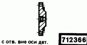 Код классификатора ЕСКД 712366