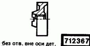 Код классификатора ЕСКД 712367