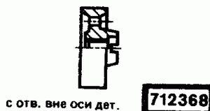 Код классификатора ЕСКД 712368