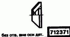 Код классификатора ЕСКД 712371