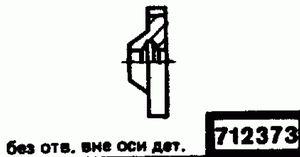 Код классификатора ЕСКД 712373