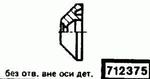 Код классификатора ЕСКД 712375