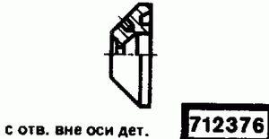 Код классификатора ЕСКД 712376