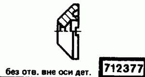Код классификатора ЕСКД 712377