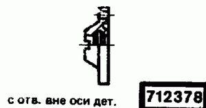 Код классификатора ЕСКД 712378