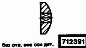 Код классификатора ЕСКД 712391