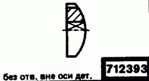 Код классификатора ЕСКД 712393