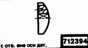 Код классификатора ЕСКД 712394