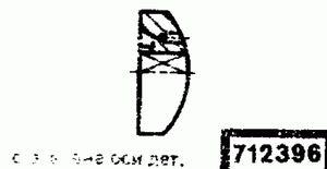Код классификатора ЕСКД 712396