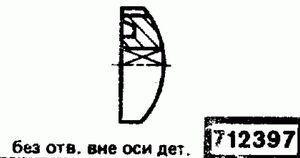 Код классификатора ЕСКД 712397