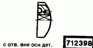 Код классификатора ЕСКД 712398