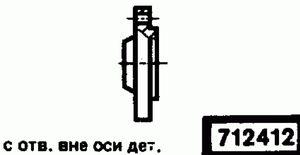 Код классификатора ЕСКД 712412