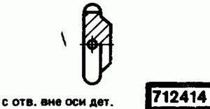 Код классификатора ЕСКД 712414