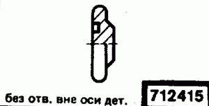 Код классификатора ЕСКД 712415