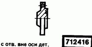 Код классификатора ЕСКД 712416