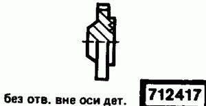 Код классификатора ЕСКД 712417