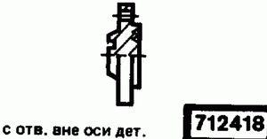 Код классификатора ЕСКД 712418