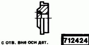 Код классификатора ЕСКД 712424