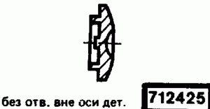 Код классификатора ЕСКД 712425
