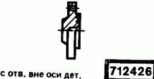 Код классификатора ЕСКД 712426