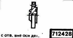 Код классификатора ЕСКД 712428