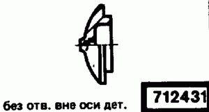 Код классификатора ЕСКД 712431