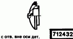 Код классификатора ЕСКД 712432