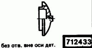 Код классификатора ЕСКД 712433