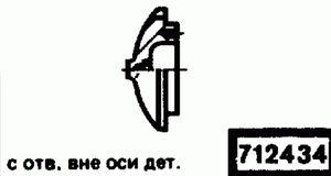 Код классификатора ЕСКД 712434