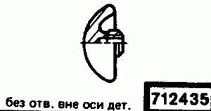 Код классификатора ЕСКД 712435