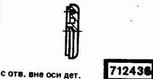 Код классификатора ЕСКД 712436