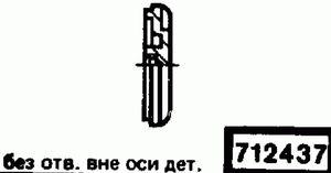 Код классификатора ЕСКД 712437