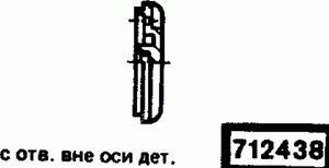 Код классификатора ЕСКД 712438