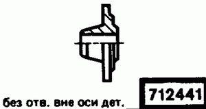 Код классификатора ЕСКД 712441