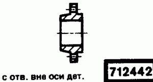 Код классификатора ЕСКД 712442