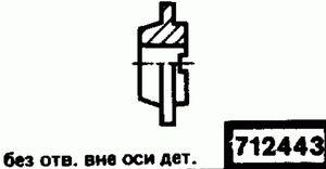 Код классификатора ЕСКД 712443