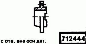 Код классификатора ЕСКД 712444