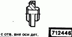 Код классификатора ЕСКД 712446