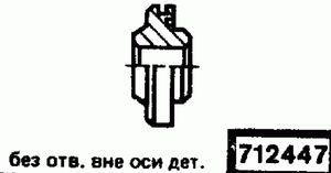 Код классификатора ЕСКД 712447