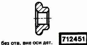 Код классификатора ЕСКД 712451