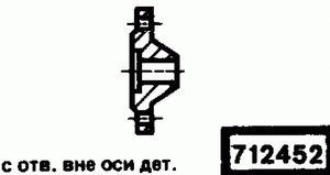 Код классификатора ЕСКД 712452
