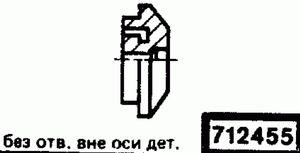 Код классификатора ЕСКД 712455